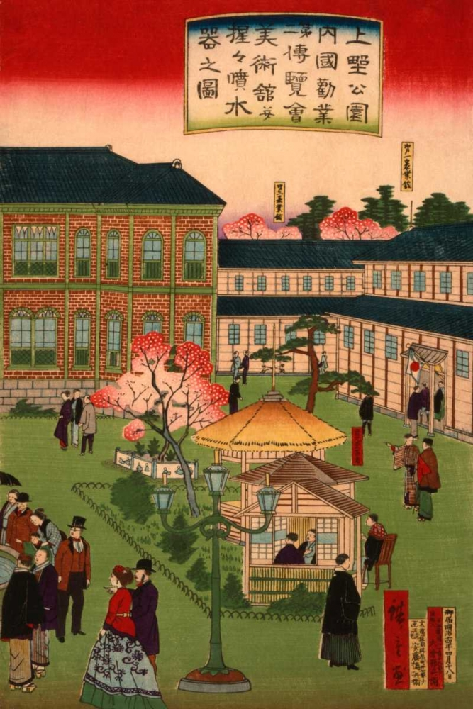 Second national industrial exhibition at Ueno Park  #3